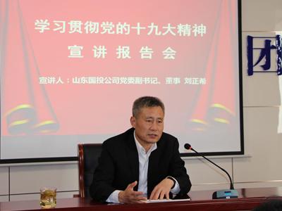 集团公司召开学习贯彻党的十九大精神宣讲报告会